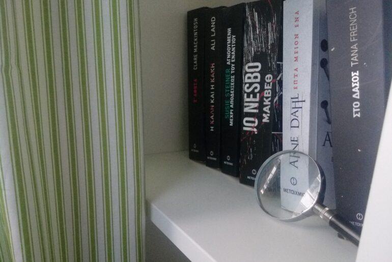 metaixmio_books_astynomika