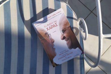 Το βιβλίο της χαράς